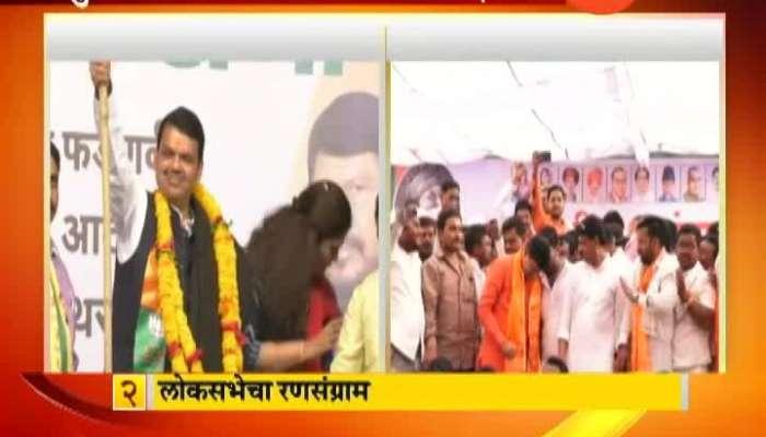 Beed CM Fadanvis Critics On Vinayak Mete