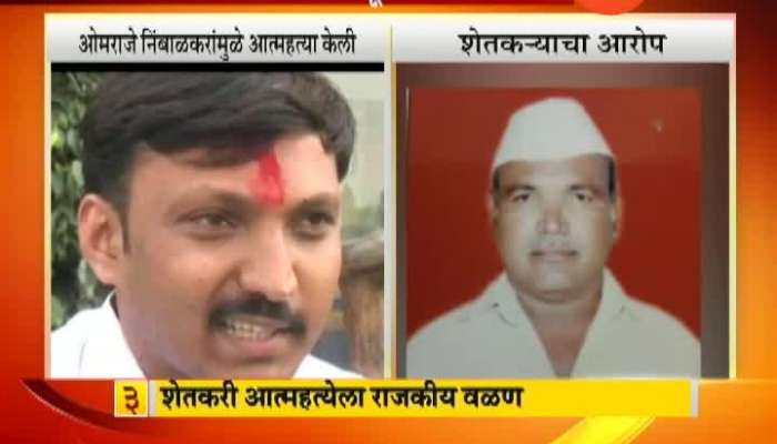 Osmanabad Farmers Attempt Suicide Write Note On Omraje Nimalkar Is The Main Reason For Suicide