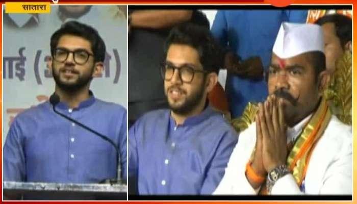 Satara Narendra Patil and Aditya Thackeray Critics On Udayanraje Bhosle In Shivsena Sabha