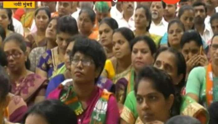 New Mumbai Statement Of Twice Voting Crime Lodge Against BJP MLA Manda Mhatre