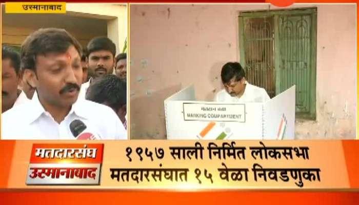 Osmanabad Shivsena LS Candidate Omraje Nimabalkar Cast His Vote