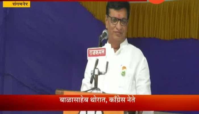 Sangamner Congress Leader Balasaheb Thorat Criticise Radhakrishna Vikhe Patil.