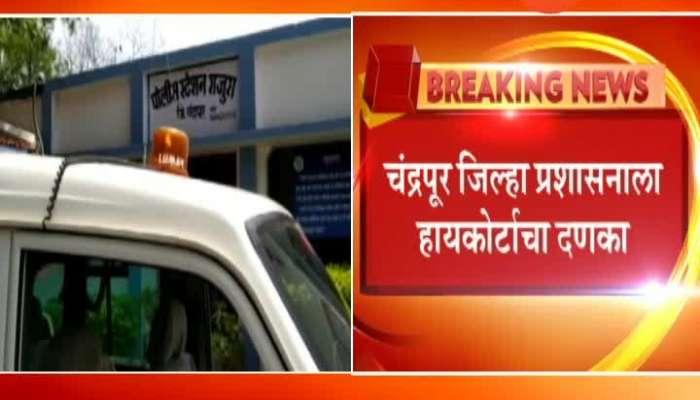Nagpur Highcourt Slam Chandrapur Governance In Inquiry Of School Girls Molestation In School