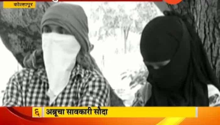 Kolhapur Money Lender Molest A Women For Money
