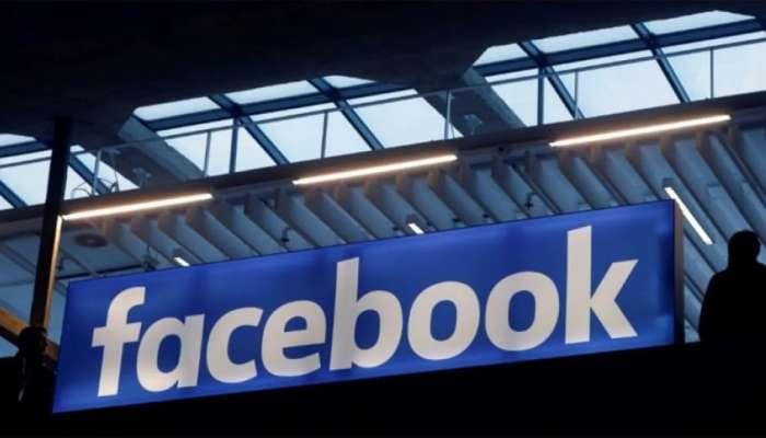 फेसबुककडून अनावधानाने १५ लाख यूजर्सचे ई-मेल आयडी अपलोड