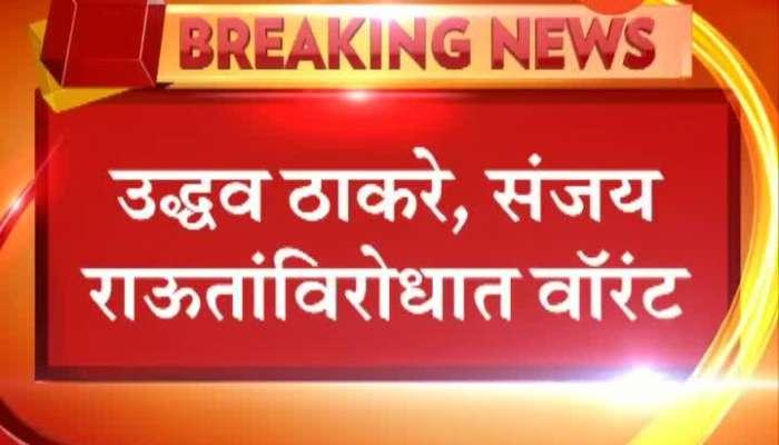 Yavatmal Pusad Court Issued Warrant Against Shiv Sena uddhav Thackeray And Sanjay Raut