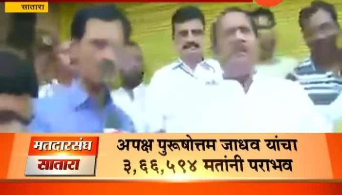 Satara Udayanraje Bhosle Statment After Casts His Vote