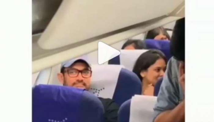 VIDEO : इकॉनॉमी क्लासमध्ये आमिर येताच सहप्रवासी थक्क