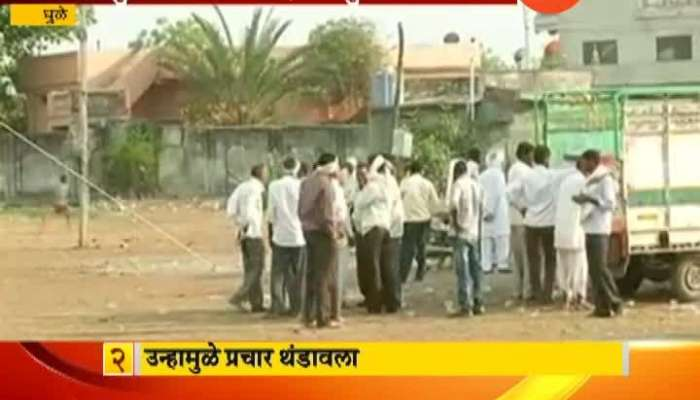 Dhule Political Campaign Stopped The Reason Is Dhule_s heat wave situation