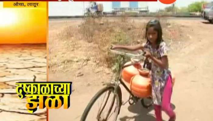 Latur Drought Area Water shortages Three Person Death