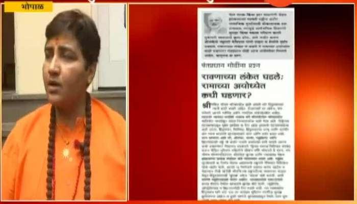 Bhopal Sadhvi Pragya Thakur On Burkha Ban