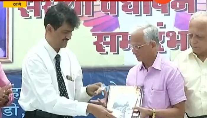Thane Teachers Felicitate For Good Work In Education Department