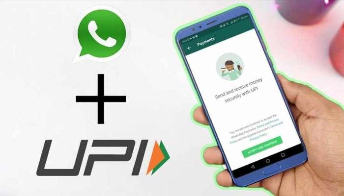 WhatsAppचा मोठा निर्णय, RBIच्या मंजुरीनंतरच डिजिटल पेंमेट सर्व्हिस