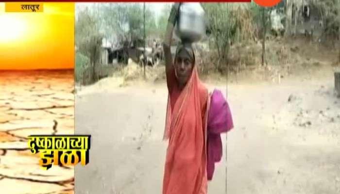 Latur Water Shoraage Problem In Sovati Village