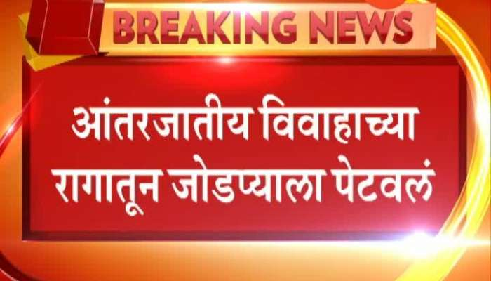 Couple Set On Fire Over Inter-Caste Marriage In Punes Ahmednagar
