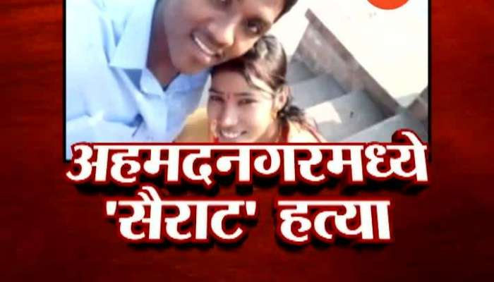 Ground Report On Couple Set On Fire Over Inter-Caste Marriage In Pune_s Ahmednagar