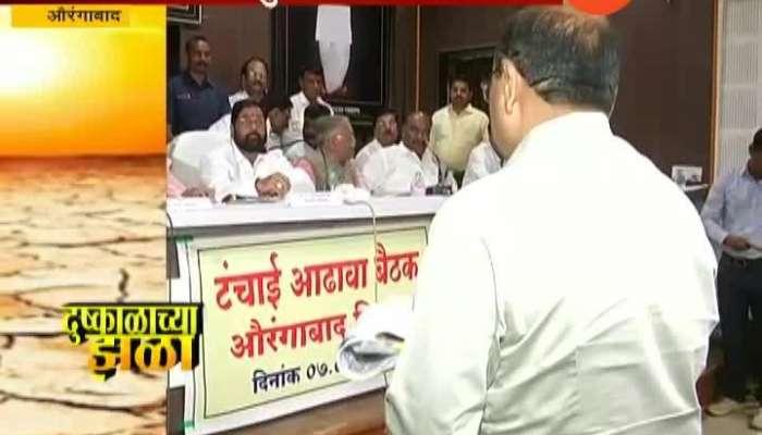 Aurangabad Shivsena Eknath Shinde Meet For Drought Hit Got Out Of Way