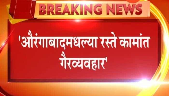 Aurangabad BJP MLA Prashant Bamb Open A Road Corruption Of 2009 To 2014 Yr
