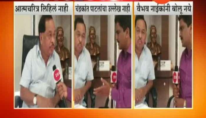 Sindhudurga Narayan Rane Statement On Chandrakant Patil And Sena MLA Vaibhav Naik On His Biography