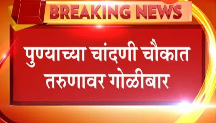 Pune Chandini Chowk Four Arrested For Firing On Youth For Intercast Marriage