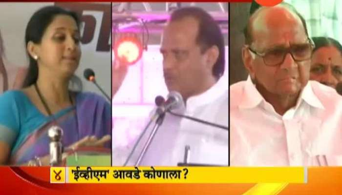 Pawar Family Opinion Differs On EVM Voting Machine