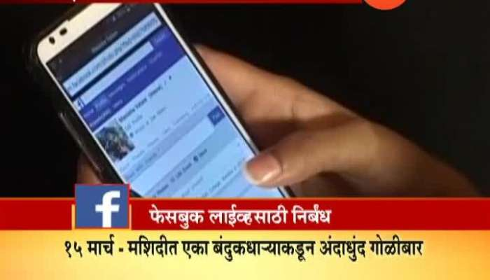 Facebook Imposes Restriction On Live Streaming