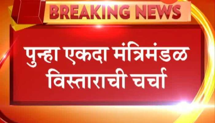 Maharashtra Cabinet Minister Reshuffle