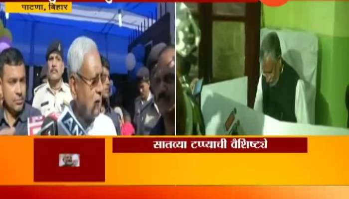 Bihar CM And DCM Casts Their Vote For Final Phase Of Lok Sabha Election 2019