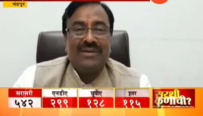 Chandrapur State Finance Minister Sudhir Mungantiwar Wellcome Exit Polls Result 2019