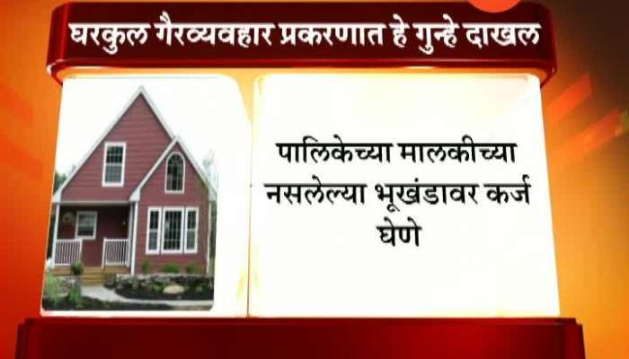 Charges Framed On Jalgaon Housing Scam