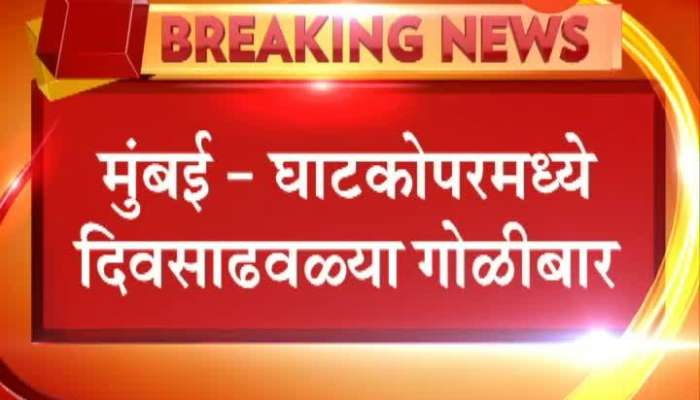 Mumbai Ghatkopar One Dead In Firing Near Sarvodaya Hospital