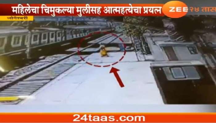 ट्रेनखाली आत्महत्येच्या प्रयत्नात महिला दगावली, मुलगी वाचली