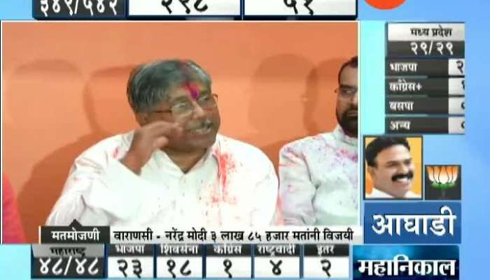 Chandrakant Patil Press Conference After LS Election Results