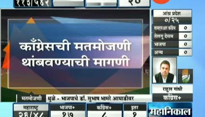 Congress Demand To Stop Poll Counting At Nagpur