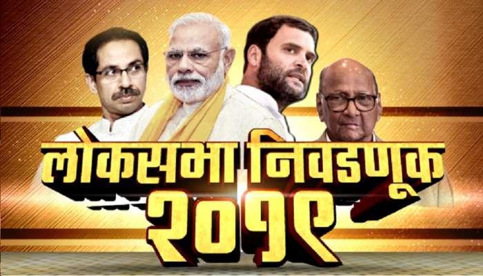 Election results 2019: महाराष्ट्रासह देशात भाजपची जोरदार मुसंडी, पाहा LIVE निकाल