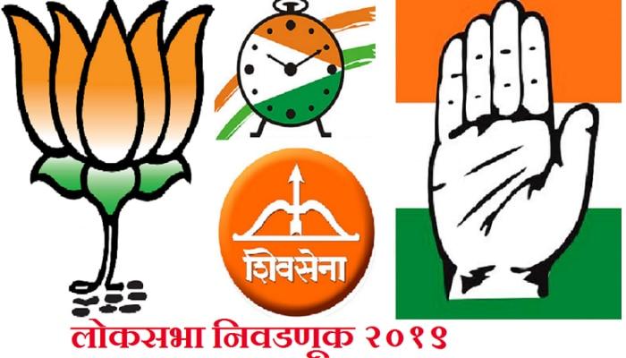 Election Result 2019 :महाराष्ट्रातल्या ४८ लोकसभा मतदारांचे निकाल (अपडेट दुपारी १.१५ पर्यंत )