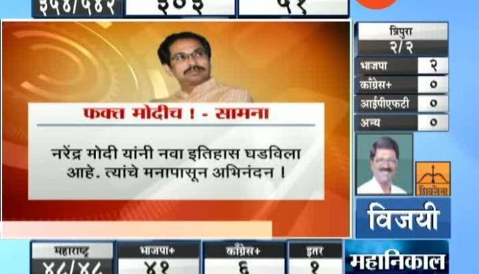 Shivsenas Samana News Paper On Lok Sabha Election Results 2019