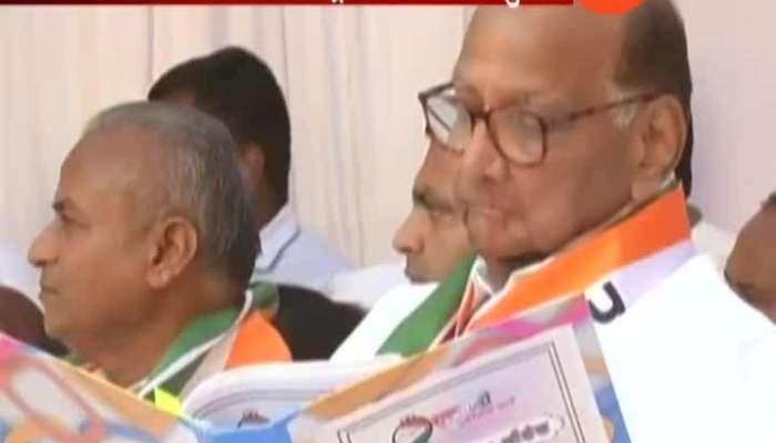 Pune NCP Losing Command In Maharashtra After Lok Sabha Election 2019