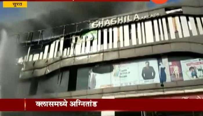 Gujrat Surat What Happened For Fire Bresks Out At Takshila Commercial Complex