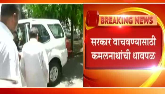 MP CM Kamalnath Absence In Congress Party Meeting In Delhi