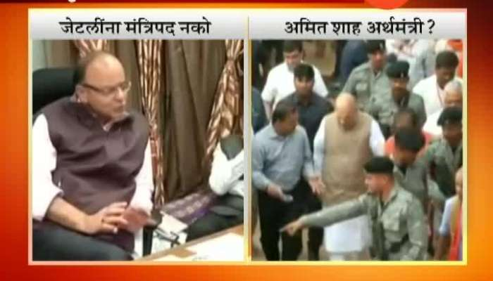 Arun Jaitley Tells Pm Modi Wont Be Part Of New Cabinet For Health Issue As Amit Shah Possible To Get Finance Ministry