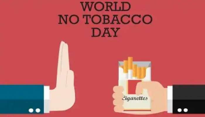 World No Tobacco Day 2019: अशी घालवा तंबाखू, सिगारेटची घातक सवय