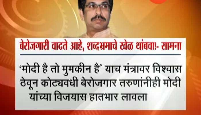 Shivsena Mouth Piece Samana News Paper On Job Creation For Youth