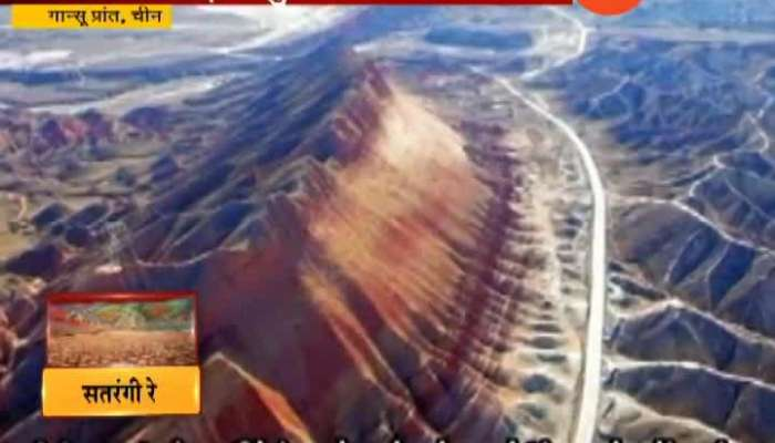 Chin,Gansu Prant Special Report On Coloring Mountain