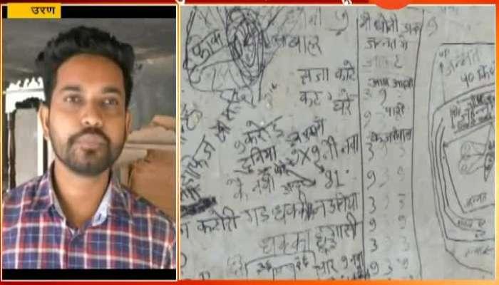 Navi Mumbai Uran Terrorist Mesaage On Khopta Bridge Update