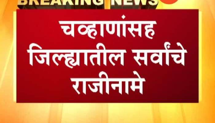 Nanded All Congress Leaders Resign After Loss In Lok Sabha Election
