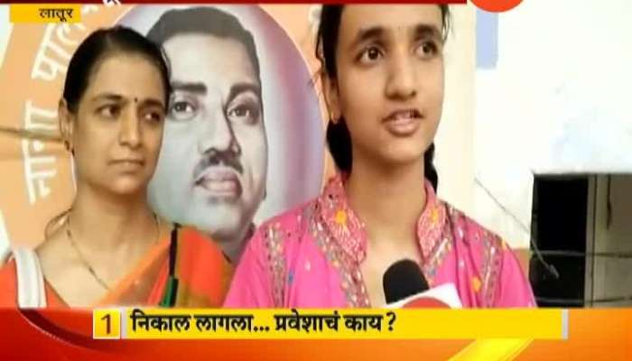 Latur Pattern Hit In SSC Board Results 2019 Student Reaction