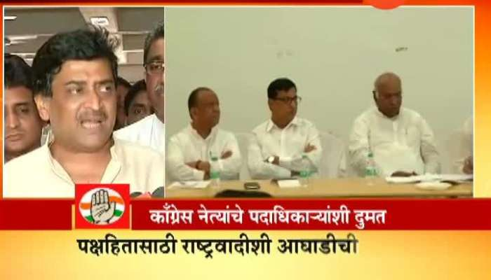 Ashok Chavan On Congress Leader On Alliance With NCP Party In Vidhan Sabha Election