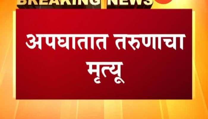 Mumbai Shivdi Car Accident 01 Dead