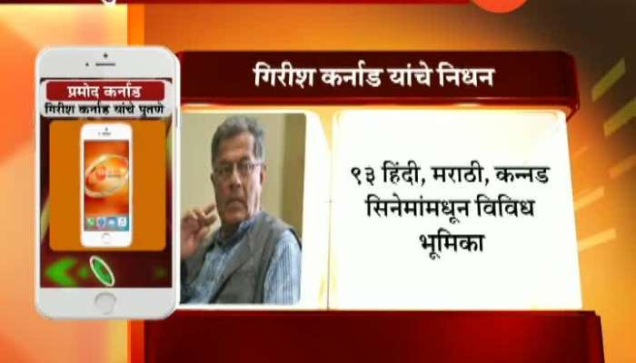 Late Girish Karnad Nephew Pramod Karnad Reaction On Him